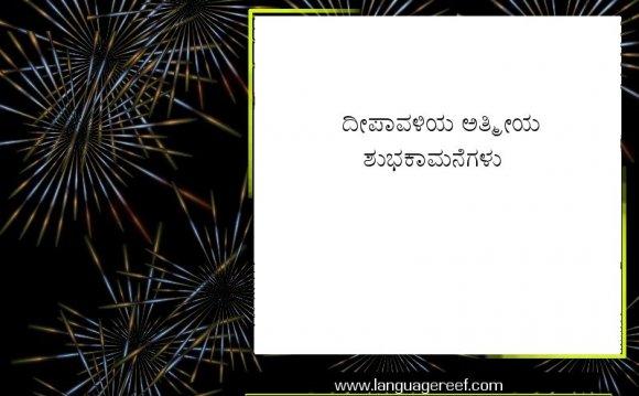 Kannada diwali wishes