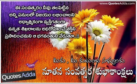 2016-telugu-new-year-quotes