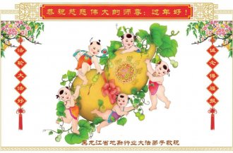 A Chinese New Year greeting card sent to the founder of Falun Gong from Falun Gong practitioners in the geological prospecting industry in China's Heilongjiang Province. (Minghui.org)