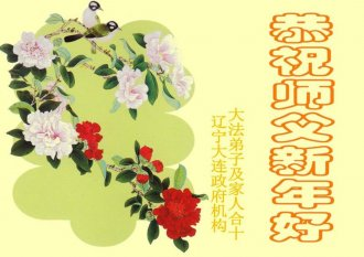 A greeting card for the Chinese New Year is sent from Falun Gong practitioners and their family members to the founder of Falun Gong. The card was sent from the Dalian City government agency in China's Liaoning Province. (Minghui.org)