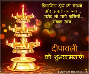 Diwali greeting cards messages greeting card examples and templates messages greetings for diwali m4hsunfo