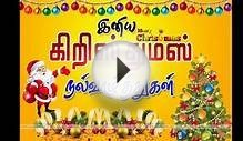 online tamil christmas cards and wishes | naveengfx